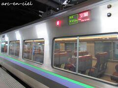 【10月7日(木)2日目】 札幌駅から、「特急すずらん」に乗って、白老駅へと向かいます。