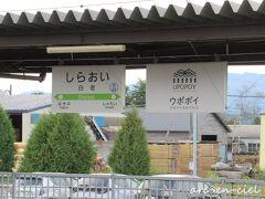 白老駅到着。 2020年8月にオープンした『ウポポイ』の最寄り駅です。 今回は、『ウポポイ』には立ち寄らず。