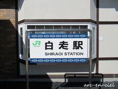 往路と同じく、お宿の送迎車で、駅まで送っていただきました。 よく見ると、駅の看板にも、