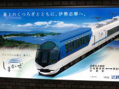 鳥羽に行くために近鉄名古屋駅にやって来ました。