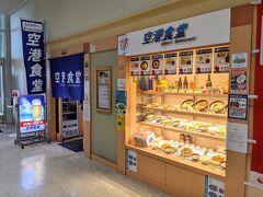 乗継時間がたっぷりあったので、昼食は制限区域外の空港食堂へ。