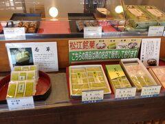 """松江城を散策した後は、少しお腹がすいたのでおみやげと和のスイーツgra Herun (ぐら へるん)によりました。ぐらへるんは武家屋敷をモチーフにした装い、和の食材を使ったスイーツと心づくしのおもてなしがあるお店です。オリジナルのかりんとう・せんべい、松江銘菓を始め数多くのみやげ物を販売しているので、見ているだけでも楽しむ事が出来ます。店内には和のスイーツコーナー""""があり、ほうじ茶ソフトやお団子、松江の生菓子などが味わえます。(gra Herun 参照)"""