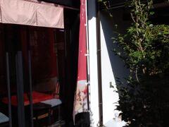 小泉八雲記念館の後は清松庵いっぷく処によりました。塩見縄手にある休憩処で不昧公が好んだと言われる伝統の和菓子「若草」と松江の『中村茶舗』の抹茶をバニラソフトの上にトッピングしたスイーツ、島根県隠岐の島の寒シマメ (スルメイカ) を使った丼ぶりなどメニューが豊富です。(松江CHAnoYUめぐり参照)清松庵いっぷく処の営業時間は9:30~17:00(L/O16:30)で、定休日は不定休です。()