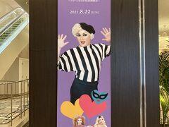 「ナジャ・グランディーバ マスカレードパーティー~クイーン達の仮面舞踏会~」@都ホテル 京都八条  関西では有名なドラァグクイーン、ナジャ・グランディーバさん。6月に「四川」に中華を食べに来た時にこのショーのチラシを見て、「どうせ夏も緊急事態とか出るし、どっこも行けへんやろ」と、ランチショーを申し込んでおいたのですー( *´艸`)  関連旅行記:『京の食べある記 番外編 コロナ禍の外食事情備忘録』 https://4travel.jp/travelogue/11692017