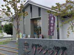 白鹿クラシックス@西宮 http://classics.hakushika.co.jp/  1662年(寛文二年)創業、灘五郷のひとつ、西宮郷の清酒「白鹿」辰馬本家酒造直営のショップ&レストラン。姪っ子のピアノ発表会を見に来たついでに、久しぶりに会う大学時代の友人Rとランチ。