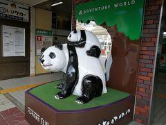 白浜駅はパンダでいっぱいです。