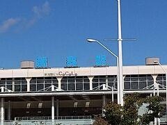 新潟駅  快晴です。