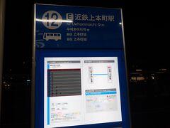 伊丹空港からリムジンバスで移動します。 当初この日は大阪上本町のホテルに宿泊。 翌朝の近鉄特急で伊勢市に移動する予定でした。 でも台風によって電車の運行に支障が出るかも~と 前日に予定を変更。 上本町のホテルをキャンセルしてこの日のうちに 伊勢市まで移動することにしました。 近鉄特急の指定席はWebで変更が簡単。 ホテルも前日までキャンセル無料でした。 伊勢のホテルの予約も変更。 出発前日のバタバタでした。 9月のこの時期は台風あるあるです。