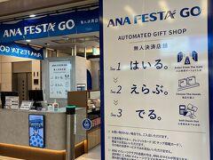 羽田空港に無人決済のギフトショップができたと聞いていたので、覗いてみました。