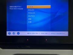 搭乗したのはANAの表記では78M、国際線で使われるボーイング787機です。 エコノミーシートでも全席ディスプレイが付いています。 (伊丹、羽田間だと搭乗時間が短いので、ゆっくり見ているヒマはないですが…)