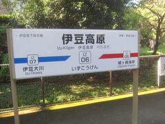 伊豆高原駅を出発します