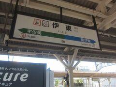 伊東駅に到着 ここからはJR伊東線に入ります