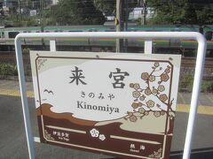 次に降りたのは来宮駅