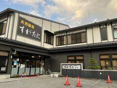 ●須賀谷温泉  ぼちぼちいい時間になってきたので、そろそろこの日の宿へ。 「小谷城跡」の南麓側に「須賀谷温泉」という一軒宿があり、明日はすぐに登城したかったので、限りなく近いこちらの宿を選んでみました。  ◇須賀谷温泉ホームページ◇  https://www.sugatani.co.jp/