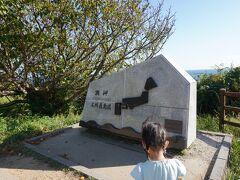 本州最南端の碑があります。撮影スポット。