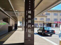 越後湯沢に到着しました。