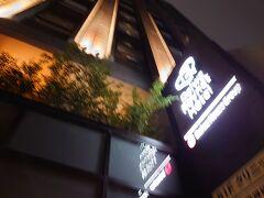 今回の宿泊場所はダイワロイネットホテル新橋です!ANA経由で予約してボーナスマイル2000も手に入れます!