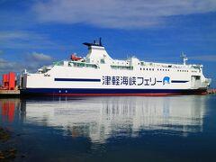 青森港から函館に向かう連絡船。 青森のターミナルは、津軽海峡フェリーと青函フェリーのターミナルは、隣接している。