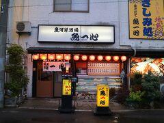 函館に来ると必ず立ち寄るお店が、松風町にある「魚一心」