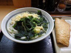 昼食は各自で、高松駅近くの「めりけんや」、なるとワカメうどんとお揚げをトッピング、500円でお釣り