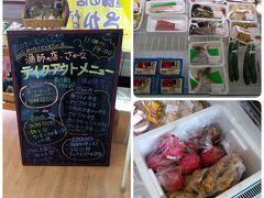 辺りを探索してもこれといって お店というお店もなくて ググって見つけた鮮魚店! テイクアウトのみでしたが まずは魚が食べたいということで 海鮮丼の中を購入しました!¥800!