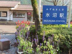「水沼駅」