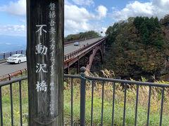 不動沢橋のパーキングへ来ました。。。 先ほどはあの橋の上からパチリ