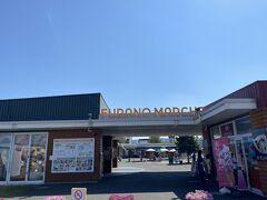 まずは、「フラノマルシェ」へ。 2010年4月にオープンした商業施設。 初めての訪問です。 富良野のお土産や、野菜、果物、雑貨などが買えるスポットです。 飲食店もたくさん入っています。