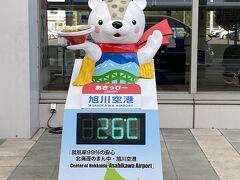 これで、北海道旅の観光も終わり、 レンタカーを返却して、旭川空港へ戻りました。