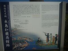 「出島和蘭商館跡」の説明パネルが設置されてあり、往時の風景と見比べてみるのも楽しいものです。