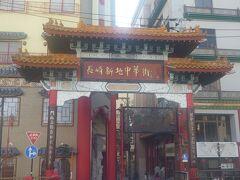 出島エリアを離れて、長崎の食文化のひとつである中華料理店が集まった「新地中華街」まで来ました。