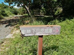 """続いて「下田原城跡(ぶりぶち公園)」。ここも割愛。しっかり""""見学""""しました。"""