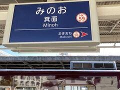 阪急電車で箕面駅へ 270円