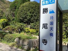 阪急バスで千里中央にいきます