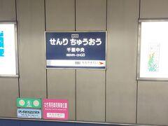 千里中央駅に到着しました。  阪急バスで勝尾寺にむかいます。 500円