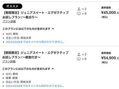 喫煙者にとって昨今の宿選びは大きな壁。少ない選択肢の中から、どうにか理想的なベース基地をゲットできた。60平米あってバストイレも別。食事は付かないけど、これで大人2人3泊で45,000円なら申し分なし。  ダイワロイネットホテル博多冷泉 ジュニアスイートルーム(喫煙) https://www.daiwaroynet.jp/hakata-reisen/