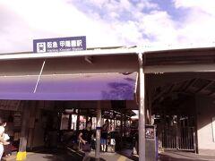 また阪急に乗ってマイナー路線の甲陽線に乗りました。