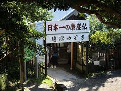 10:00 日本寺到着  725年行基さんによって開かれた(聖武天皇の)勅願所という由緒正しき古刹 現在は曹洞宗
