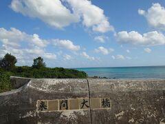 ここが宮古島と来間島を結ぶ「来間大橋」