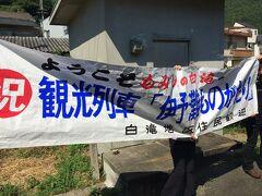 2014伊予白滝駅の歓迎