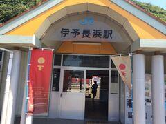 運行開始当初は伊予長浜駅で停車時間が設けられていました。