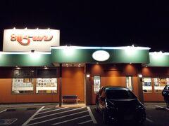 20:25 金沢市・8番らーめん高柳店  テイクアウトで注文。ホテルで食べよう。