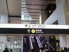 渋谷スクランブルスクエア内の地下鉄銀座線のりばへ急ぎます