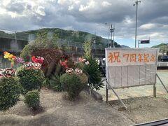 たぬき駅長のいる五郎駅 ここも伊予灘ものがたりのおかげで有名になった駅です。 ここの歓迎はどの駅よりも盛大に行われています。