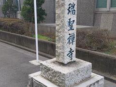 白金台駅の日吉坂を横断して向かい側にあるお寺に来ました。瑞聖寺です。