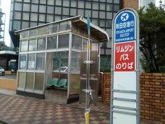 北都銀行前バス停。