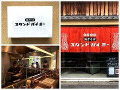 12日から5連休の私。旦那様は相変わらずの飛び石的な感じ…(笑) そんなお盆休みの初日のランチにチョイスしたのは、焼きそば専門店のスタンドバイミー。 京都の人気ラーメン店、麺屋優光の自家製麺を焼きそば風にアレンジしたとのことで、とても興味ありましたー。 ラーメンは、ほとんど食べない私だけれど、焼きそばは好きなんです。