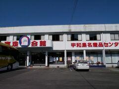 宇和島で昼食、真珠会館