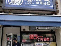 三内丸山遺跡まで行くバスに間に合わるため、さささっとお昼を食べちゃいましょう。  駅前に津軽ラーメンの店がありました。