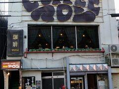 新町一丁目で下車し「喫茶マロン」へ行きました。  知る人ぞ知る青森の老舗喫茶店です。  一階で珈琲豆を焙煎しており、二階が喫茶スペースになってます。